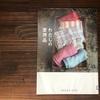 わたしの愛用品◆読んだ本シリーズ