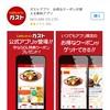 ガストのアプリで安く美味しいものを食べちゃおう!!!
