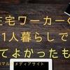 在宅ワーカーが1人暮らしして買ってよかったもの【厳選7選紹介!】