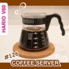 #126 コーヒーが好き!HARIOのV60コーヒーサーバー700を使ってみた