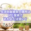 【資産形成】生活防衛資金の運用はIPO投資であわよくば狙い!