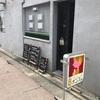 8オンス(松本)