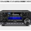 デスクトップタイプの広帯域受信機、IC-R8600の発売をアイコムが発表
