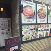 Red Rock 高田馬場店 (レッドロック)
