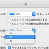 Windows 7ノートから MacBook Pro 13 に買い替え(その3)セットアップと設定