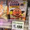 【コンセプト】アンパンマン高野豆腐に驚いた話