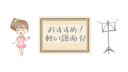 【レビュー】軽量650g!アルミ製のおすすめの譜面台を紹介!