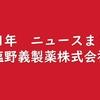 2021年ニュースまとめ 塩野義製薬株式会社【随時更新】