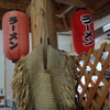 会津高原尾瀬口の食堂