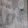 ヤングマガジン連載「ファラ夫」より。これが古代エジプトのトキワ荘だ!
