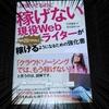 【書評】くだらないネタを交えながら「Webライターが20万円稼ぐための強化書」を書評してみた