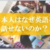 【海外旅行と英語力】なぜ日本人は英語の勉強法を学んでも話すことができないのか?