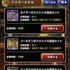 【DQMSL】第2回神獣杯終了!マスターメダルでカイザー&ゴールデンセット引いた結果!