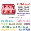11/26(日) Live Plant 出演者紹介⑥ Toshi-Hi-Low