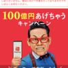 PayPay 100億円キャンペーン第2弾!!うん、普通だね!