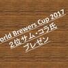 【プレゼン】World Brewers Cup 2017 サム・コラ氏のかっこ良い説明が素晴らしい