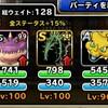 level.1334【ドラゴン系15%アップ】第173回闘技場ランキングバトル最終日