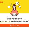 【高い英語力を学びたい方はおすすめ】HiNativeTrek(ハイネイティブトレック)