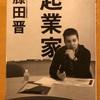 『起業家』藤田晋