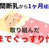 【2人目夜間断乳】不安定な時期を乗り越え、朝までぐっすり寝てくれるようになった方法を紹介!