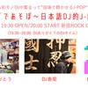【中止となりました】5/15新宿ROCK CAFE LOFT「にほんごであそぼ~日本語DJ的J-POP概論」お手伝いします。