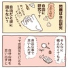 夏休みの宿題に疲れた話【4コマ漫画2本】