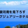 熱海せかいえ 相模湾を見下ろせるラグジュアリーなホテルをご紹介します。きっと行ってみたくなるATAMI せかいえ