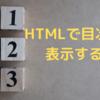 HTMLで目次を表示する方法