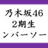 乃木坂46 2期生メンバーソート あなたの推し順をはかりましょう