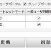 intra-martでポートレットモードアクセス権を設定したがお知らせの編集時に権限エラー