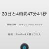 禁欲30日目