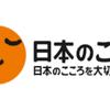 日本のこころを大切にする党のCMがマジキチすぎる件
