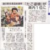 神戸新聞社の全県版に「やま高」の「たこ姿焼」紹介されるっ!
