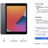 現行iPad第8世代に配送の遅れ、新型iPad第9世代発売の兆候