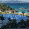 【ハレクラニ沖縄】宿泊記のブログまとめ2021(保存版)