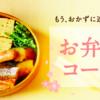 Oisixが「お弁当」コースなんてものを始めている!!!!