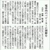 朝日新聞「声」に掲載されました