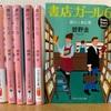 アニメやコミックへの思いもよくわかる『書店ガール6』を読んだ感想