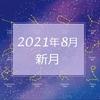 2021年8月獅子座新月 | 満月に向けた心掛け