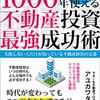 11/2 Kindle今日の日替りセール