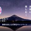 18日(月)から静岡県民限定 バイ・シズオカ~今こそ!しずおか!!元気旅!!!~再開