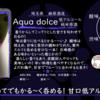 【水曜日の甘口一杯】Aqua dolce 低アルコール純米原酒【FUKA🍶YO-I】