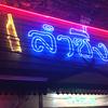 イサーン・ラムシン2|バンコクのナイトライフは楽しすぎるイサーンディスコに行かなきゃ損!