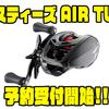 【DAIWA】超小口径φ28mmスプールのベイトフィネスモデル「スティーズ AIR TW」通販予約受付開始!