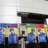 【超特急】THE END FOR BEGINNING 名古屋公演に参戦!初乗車の感想を書いていく~全て言葉にしてやれ~