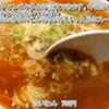【たっちゃんねる・名古屋市】ラーメン専門店 徳川町 如水・台湾ラーメン