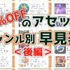 【MADNESS SALE】「50%OFFのアセットまとめ」全100アセットを「ジャンル別」に分類したカタログ記事(後編) Vol.12