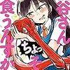 ワンチャンだけに!「桐谷さん ちょっそれ食うんすか!?」5巻を読みました