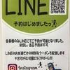 公式LINE追加お願いします!!