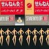英国保健省は腰痛治療ガイドラインから「鍼灸推奨」を削除できるが、日本の厚労省にはできない非科学的理由